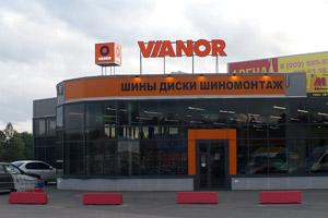 Внешний вид шинного центра VIANOR на Выборгском шоссе, 214а